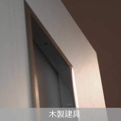 04.木製建具