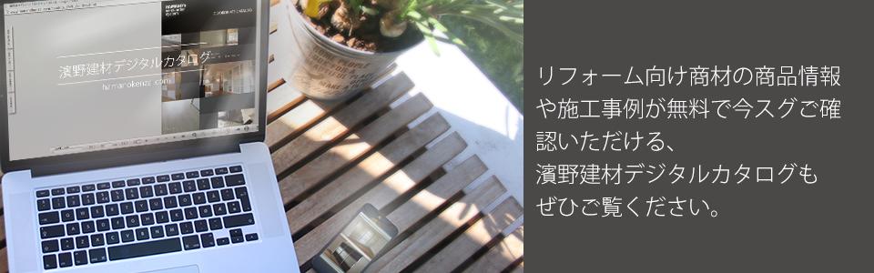 詳細な商品情報や施工事例が無料で今スグご確認いただける、濱野建材デジタルカタログもぜひご覧ください。
