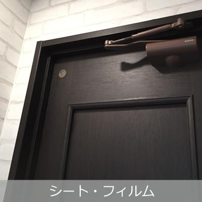 09.シート・フィルム